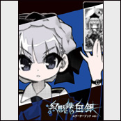 「幻影に舞う白銀」スターターブック vol.1