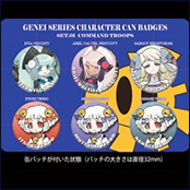 GENEI SERIES CHARACTER CAN BADGES -SET.01 COMMAND TROOPS-
