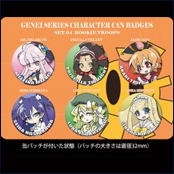 GENEI SERIES CHARACTER CAN BADGES -SET.04 COMMAND TROOPS-