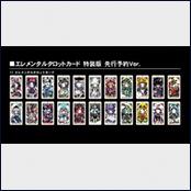 エレメンタルタロットカード 特装版 先行予約Ver.