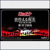 幻影のメサイア・イメージソング『彷徨える現実(まぼろし)ダウンロードカード